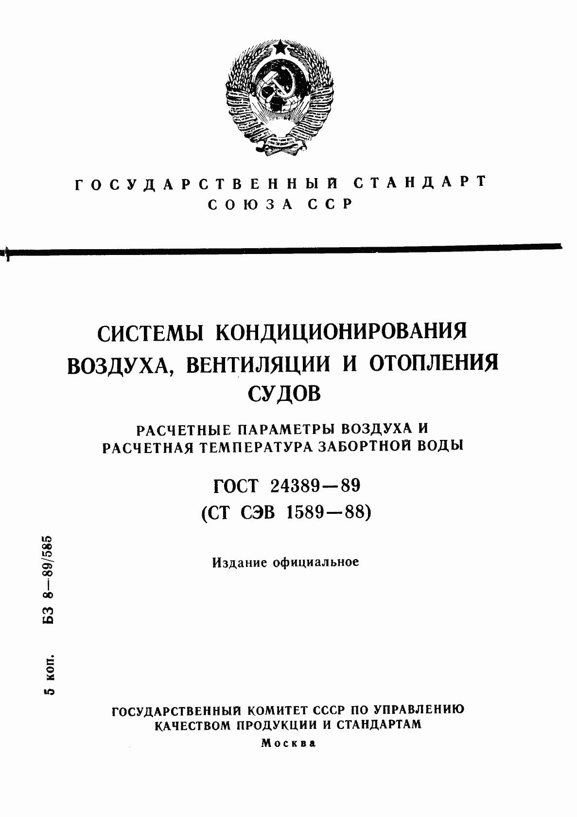 Гост 24389 89