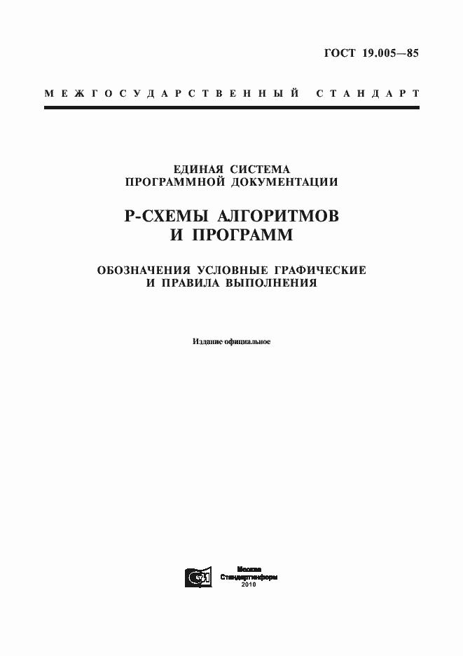 ГОСТ 19.005-85. Страница 1