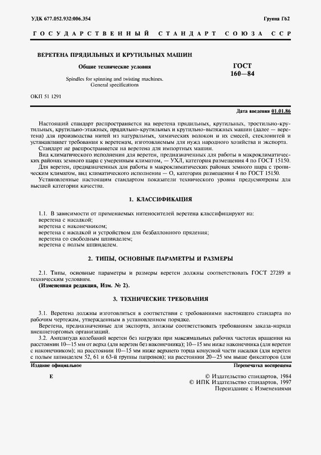 Закон области №160-3