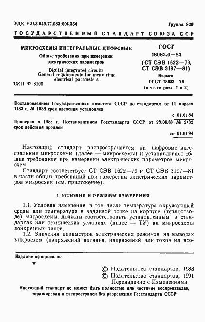 "Вернуться в ""Каталог ГОСТ"""