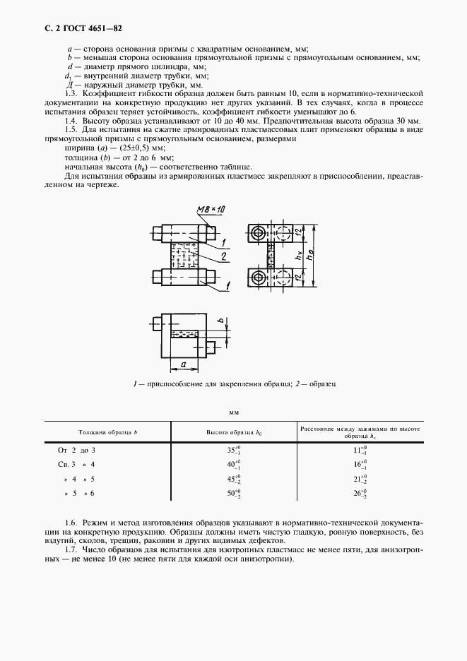 гост 4651-82 пластмассы. метод испытания на сжатие