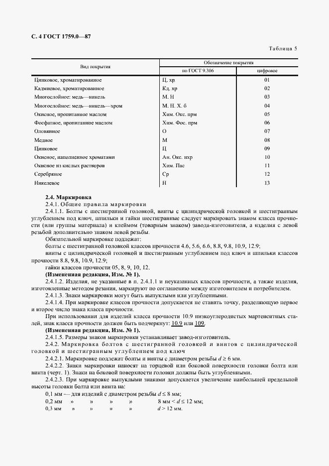 Гост 1759 0 87 скачать pdf