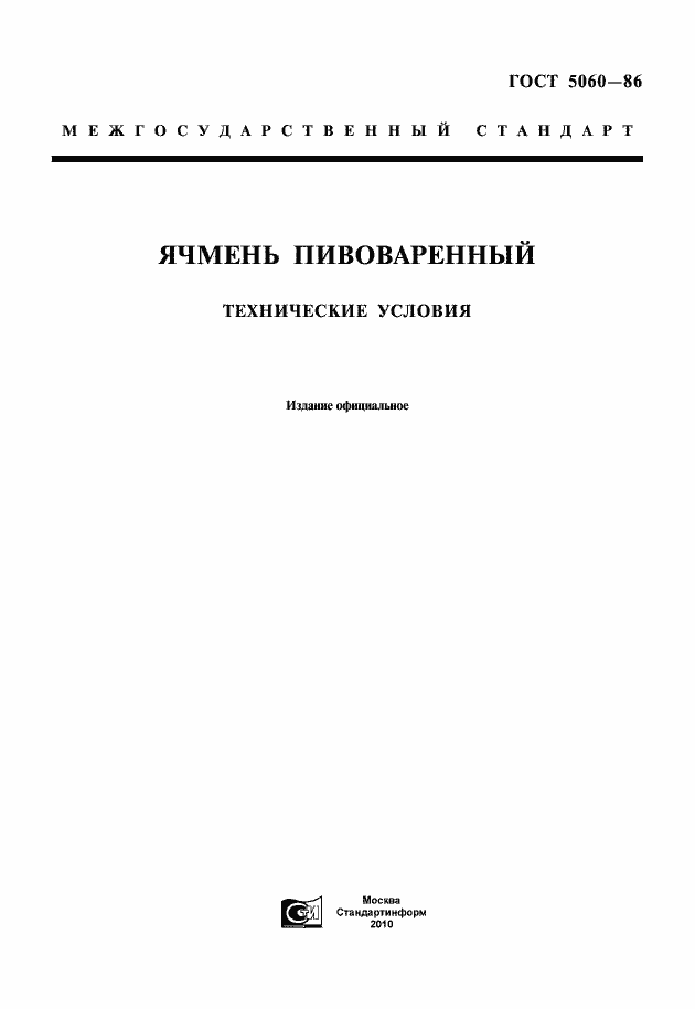 ГОСТ 5 6 -86 Ячмень пивоваренный Технические