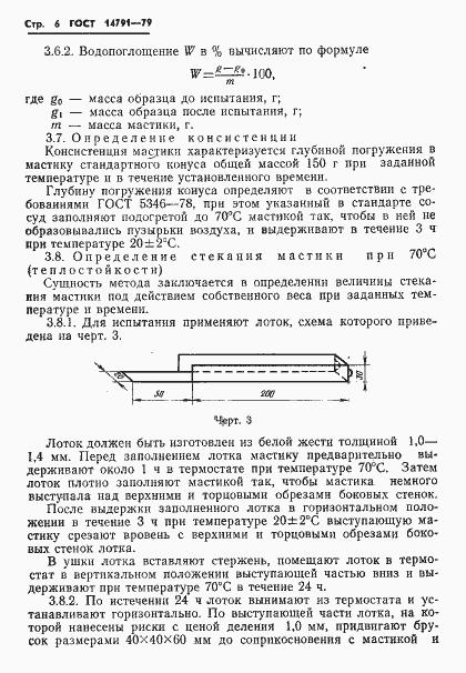Гост 14791-79 строительная мастика сертификат сертификация бензина дизела