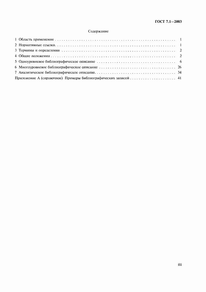 Библиографическая Закладка Образец - фото 11