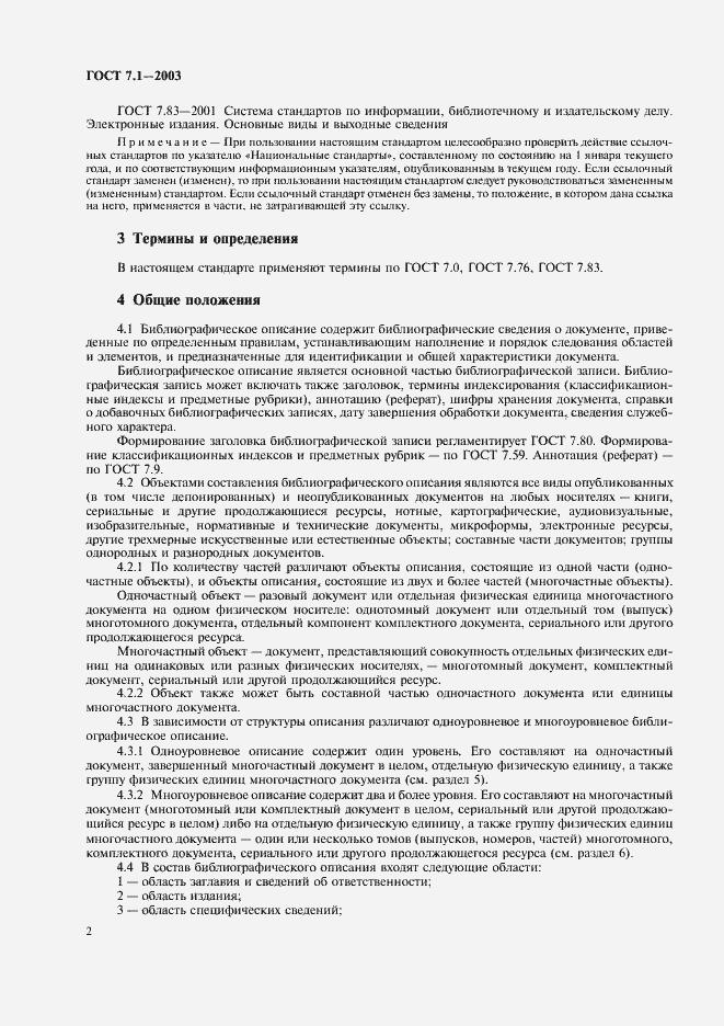 Гост 7. 1-2003. Система стандартов по информации, библиотечному и.