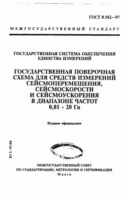 ГОСТ 8.562-97. Страница 1