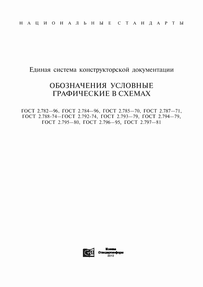 ГОСТ 2.782-96. Страница 1