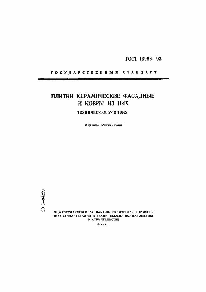 ГОСТ 13996-93. Страница 1