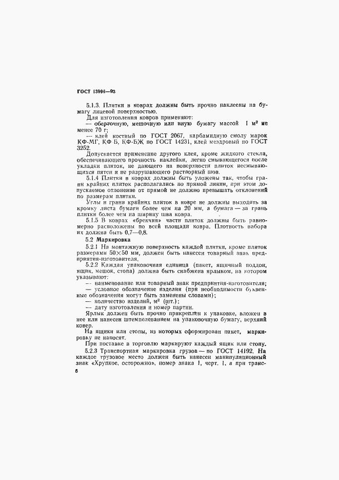 ГОСТ 13996-93. Страница 11