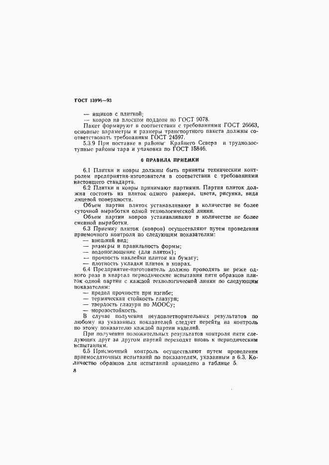 ГОСТ 13996-93. Страница 13