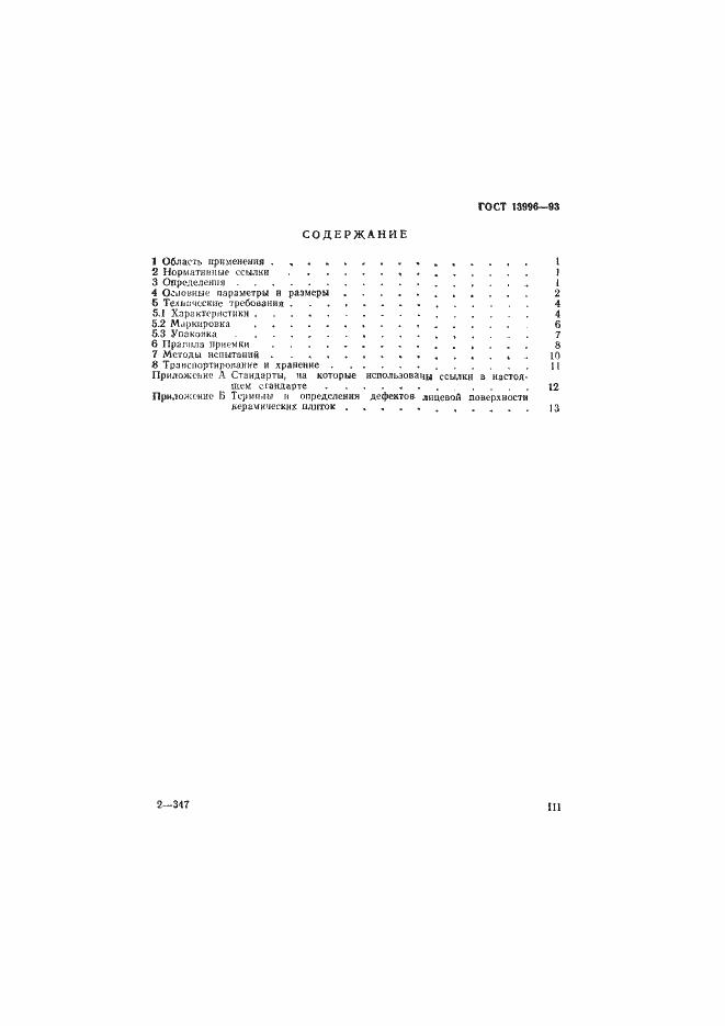 ГОСТ 13996-93. Страница 3
