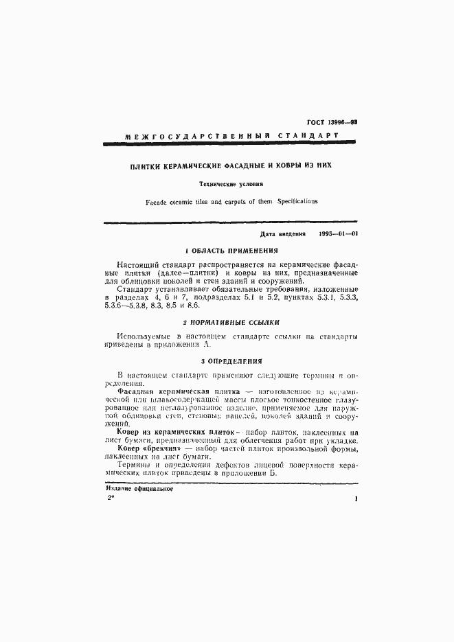 ГОСТ 13996-93. Страница 6