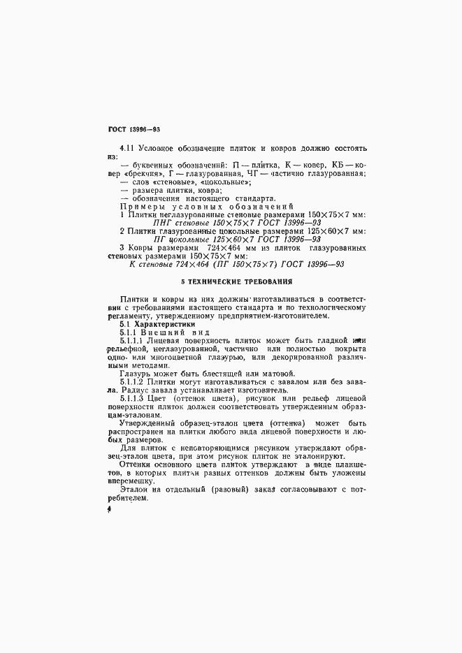 ГОСТ 13996-93. Страница 9