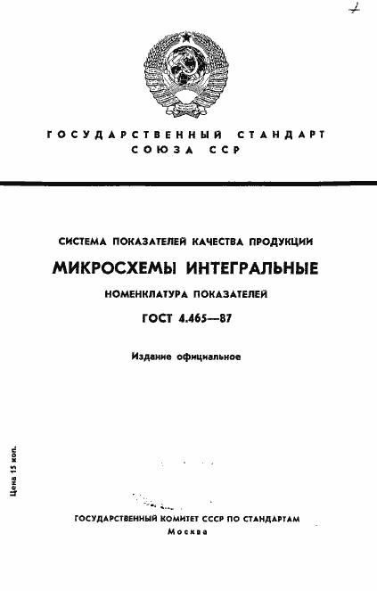 ГОСТ 4.465-87. Страница 1