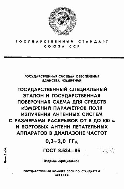 ГОСТ 8.534-85. Страница 1