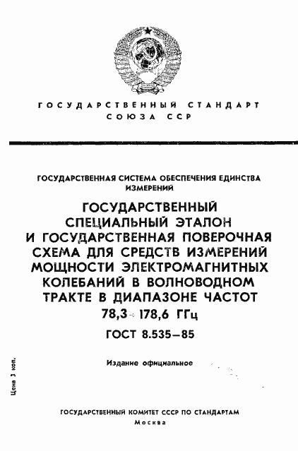 ГОСТ 8.535-85. Страница 1