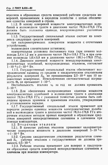 ГОСТ 8.535-85. Страница 4