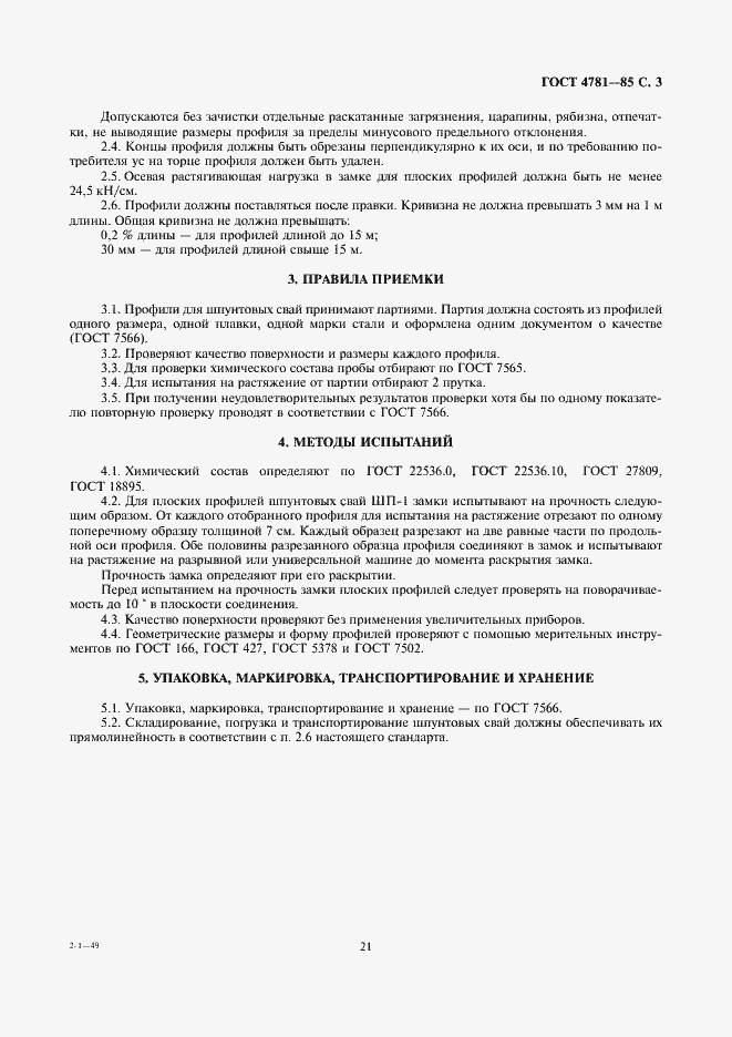 Гост 4781-85