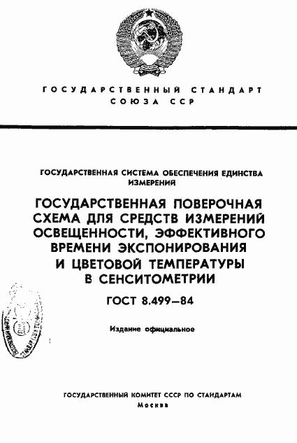 ГОСТ 8.499-84. Страница 1