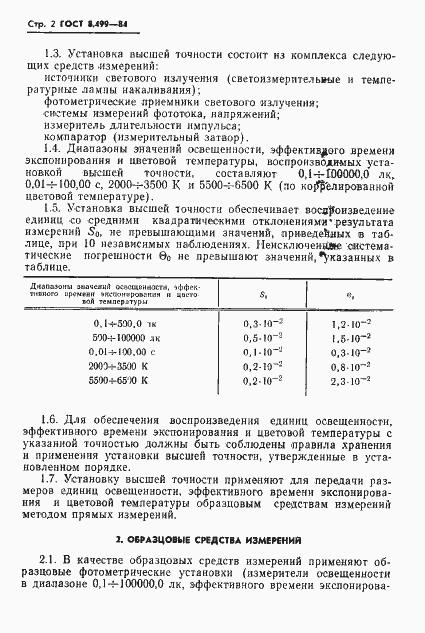 ГОСТ 8.499-84. Страница 4