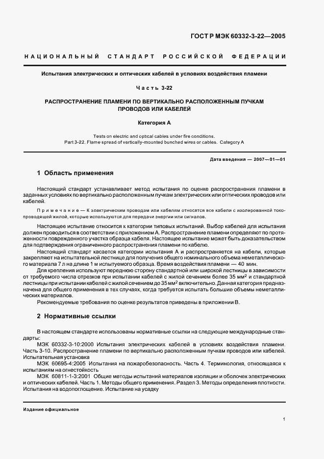 Гост р мэк 60332-3-22