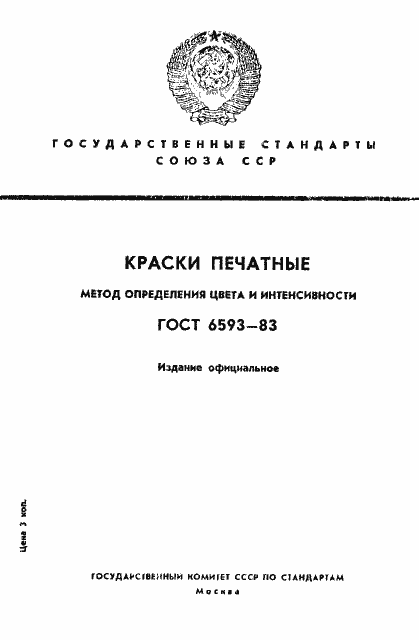 ГОСТ 6593-83. Страница 1
