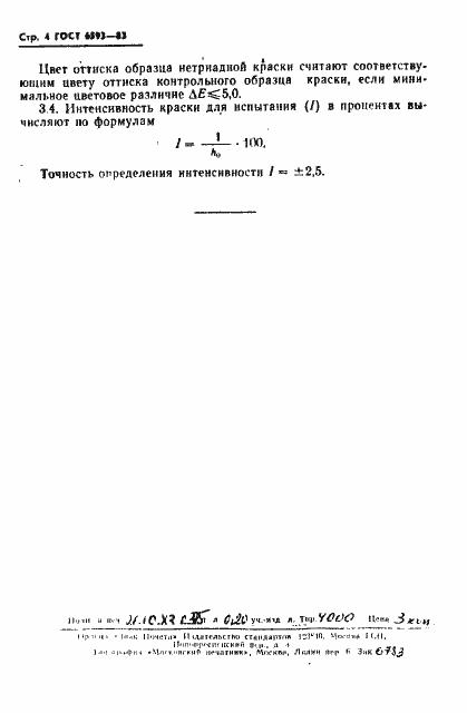 ГОСТ 6593-83. Страница 5