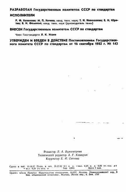 ГОСТ 8.034-82. Страница 2