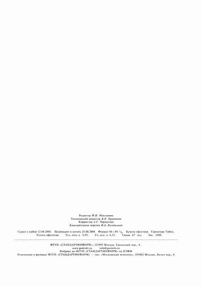 Гост 4013 82