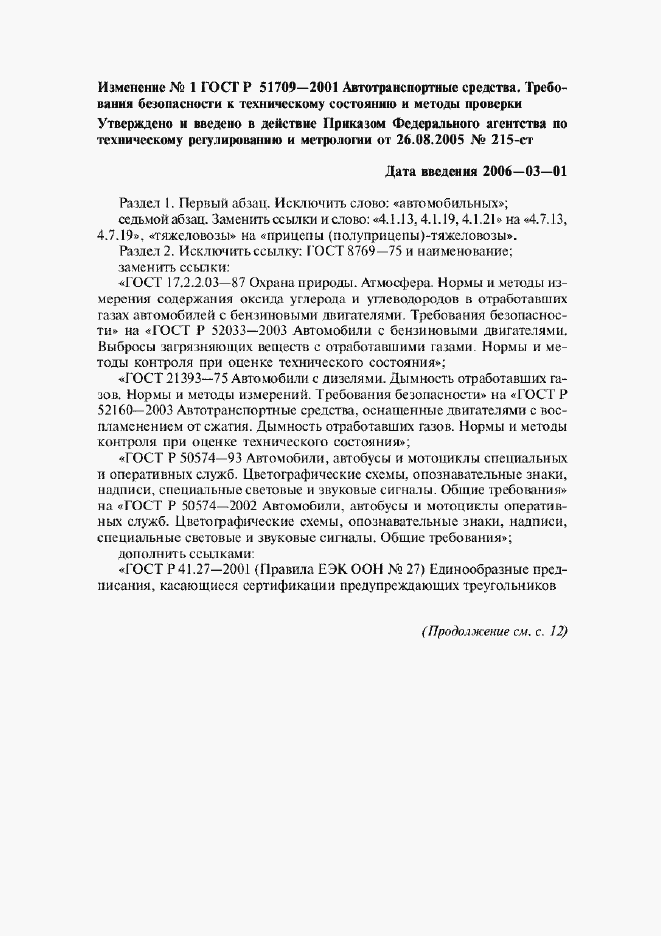 гост р 51709-2001 с изменениями 2015