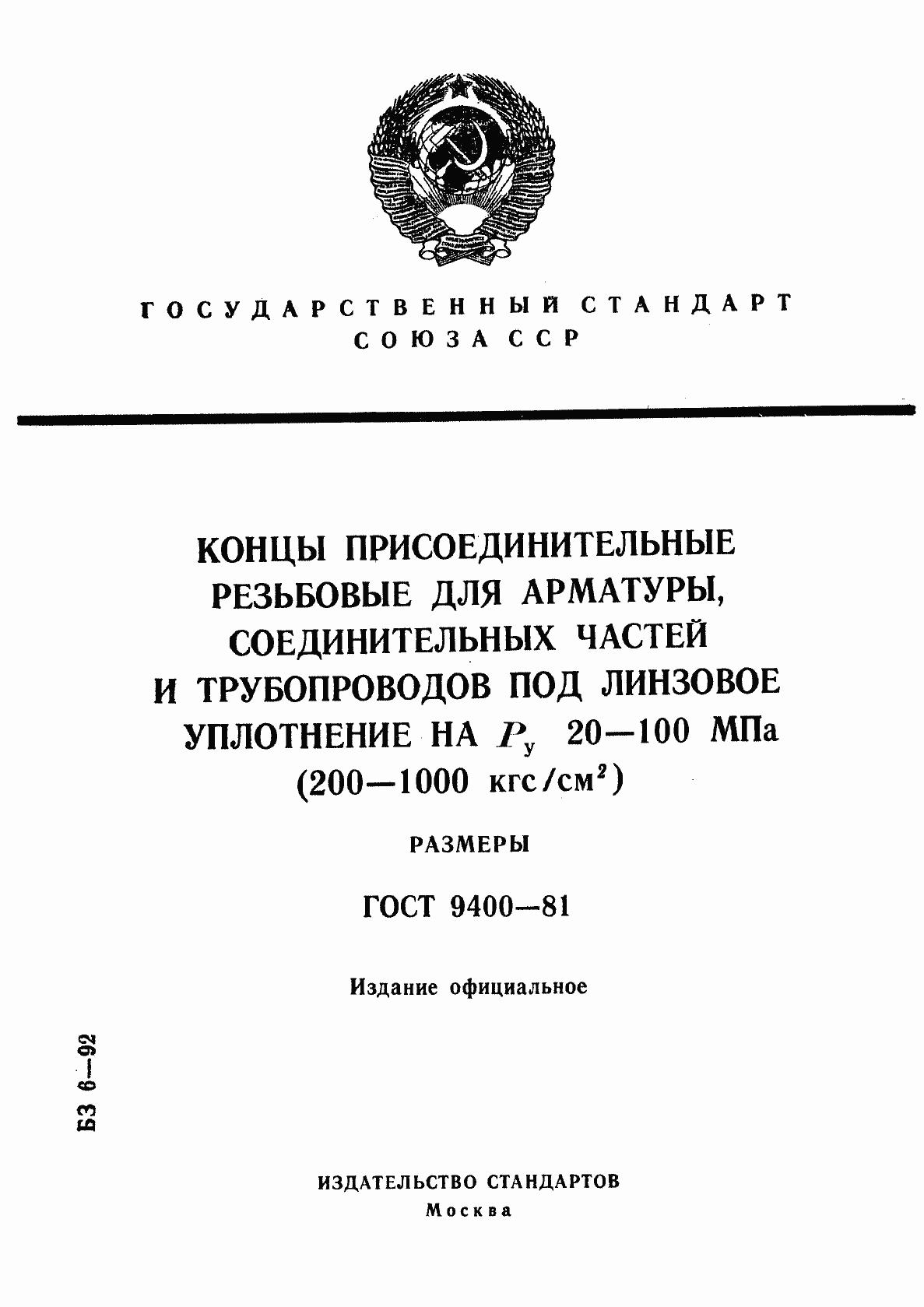 Гост 9400-81
