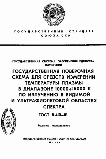 ГОСТ 8.410-81. Страница 1