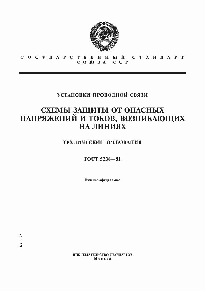 ГОСТ 5238-81. Страница 1