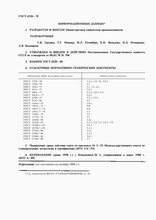 Гост 4520 78