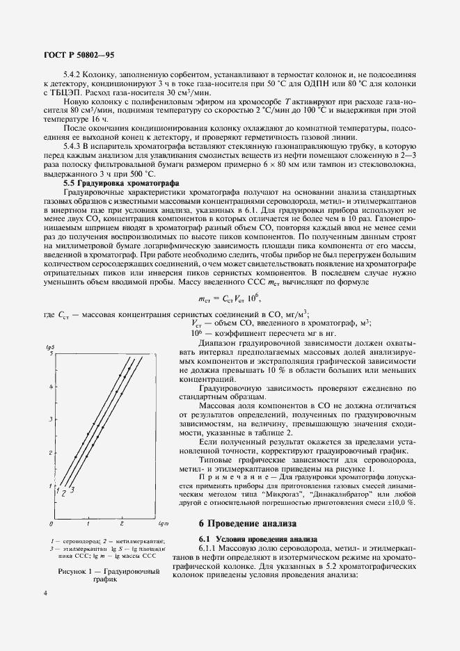 Гост р 50802 95 скачать pdf