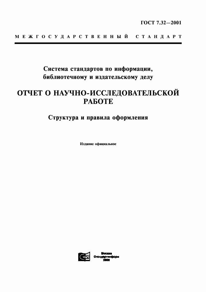 ГОСТ Система стандартов по информации библиотечному и  ГОСТ 7 32 2001 Страница 1