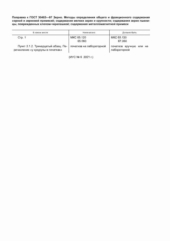 Гост 30483 определение сорной и зерновой примеси