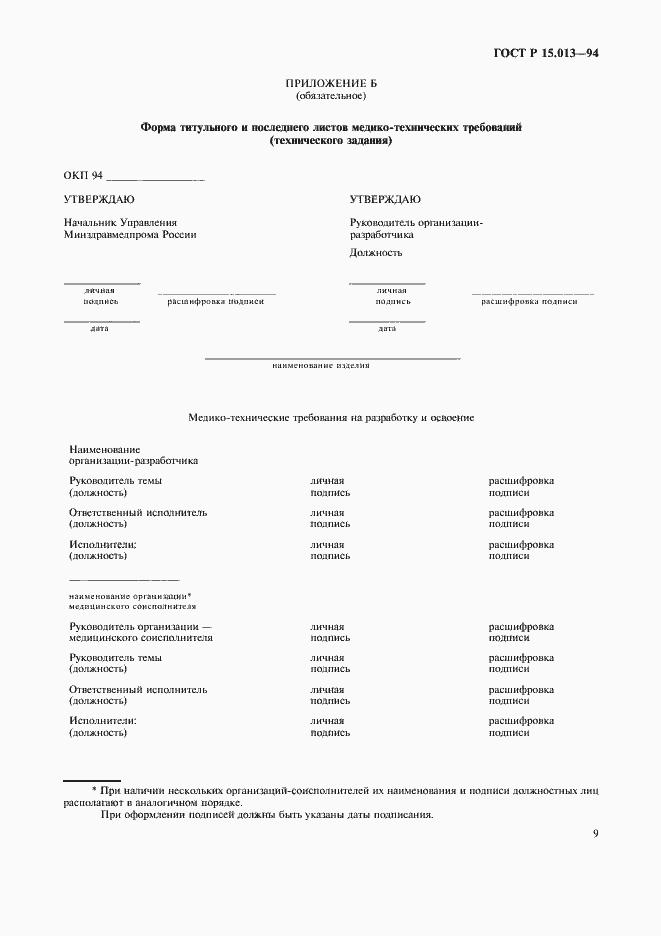 Номенклатурный классификатор медицинских изделий 2015 гост