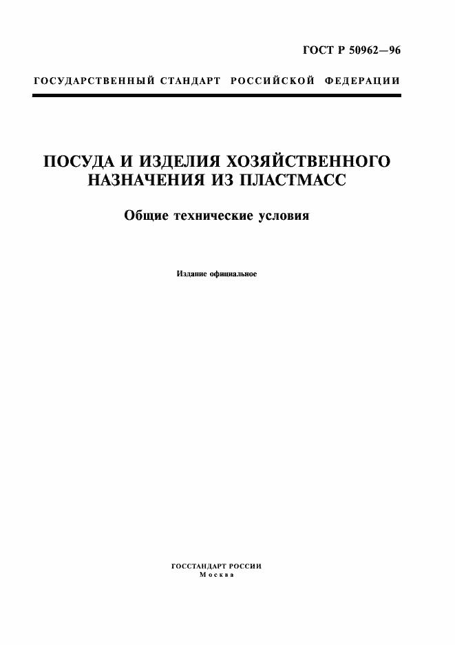 ГОСТ Р 50962-96. Страница 1