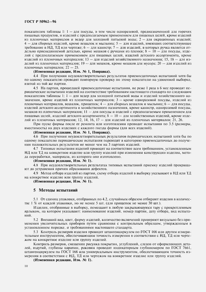 ГОСТ Р 50962-96. Страница 13
