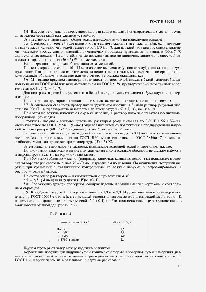 ГОСТ Р 50962-96. Страница 14