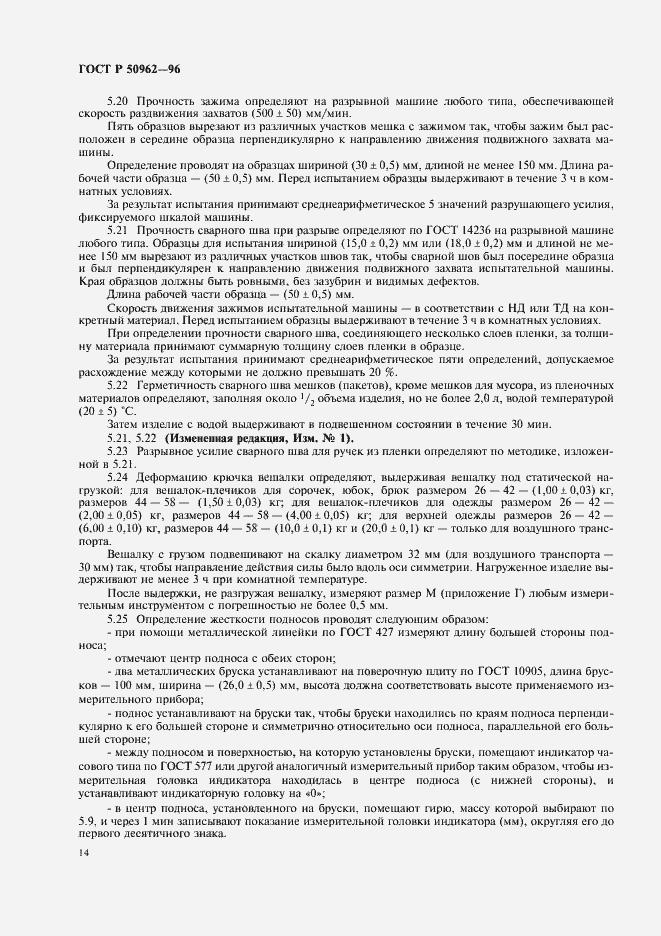 ГОСТ Р 50962-96. Страница 17