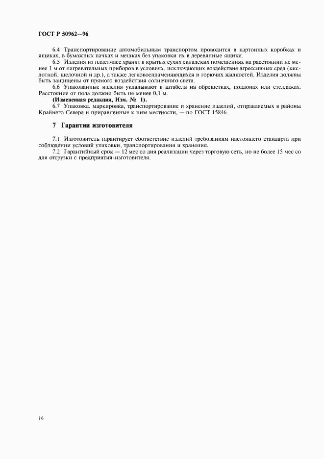 ГОСТ Р 50962-96. Страница 19