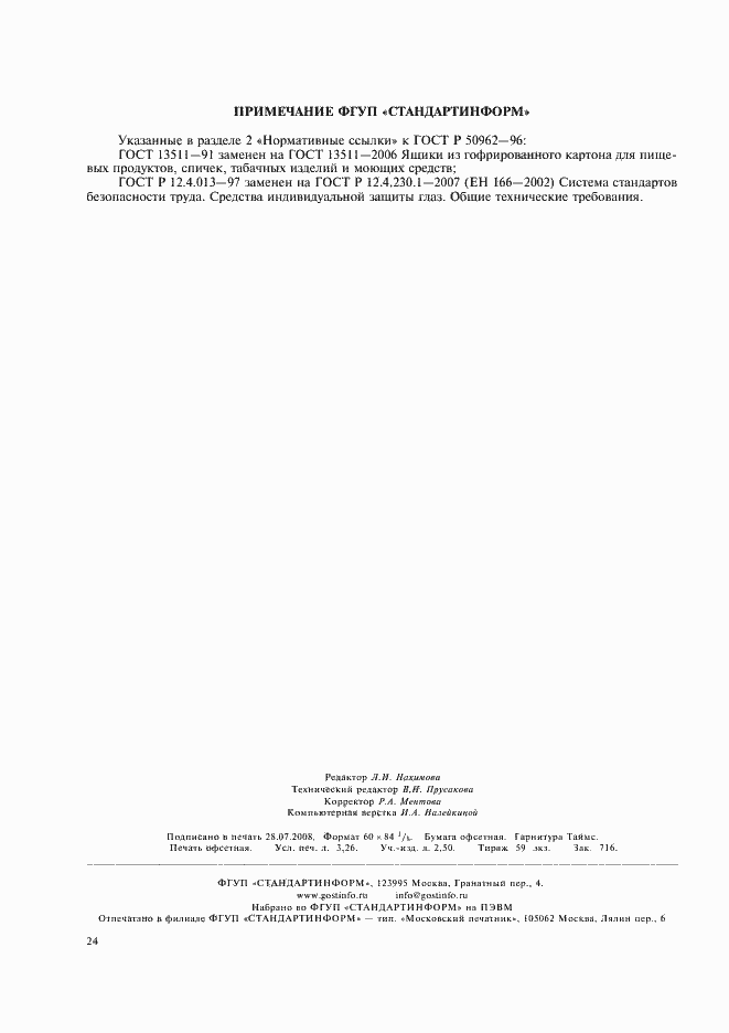 ГОСТ Р 50962-96. Страница 27
