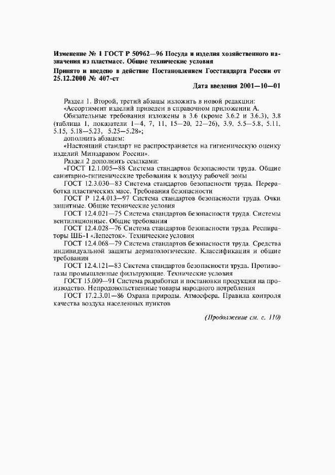 Изменение №1 к ГОСТ Р 50962-96
