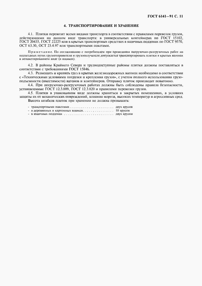 ГОСТ 6141-91. Страница 12