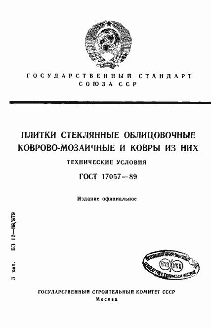 ГОСТ 17057-89. Страница 1