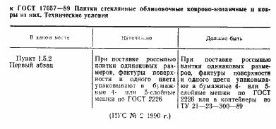 ГОСТ 17057-89. Страница 2