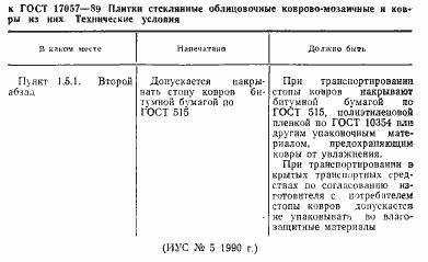 ГОСТ 17057-89. Страница 3